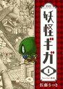 妖怪ギガ(1)【電子書籍】[ 佐藤さつき ]