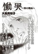 女のブラック履歴書 vol.3〜慟哭〜涙の理由〜〜