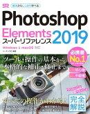 Photoshop Elements 2019 スーパーリファレンス Windows&macOS対応