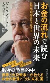 お金の流れで読む 日本と世界の未来世界的投資家は予見する【電子書籍】[ ジム・ロジャーズ ]