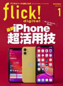 flick! Digital 2020年1月号 vol.99【電子書籍】
