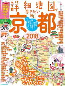 詳細地図で歩きたい町 京都2018