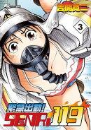 緊急出動! SENRi119(3)