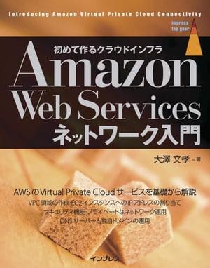 Amazon Web Servicesネットワーク入門【電子書籍】[ 大澤文孝 ]