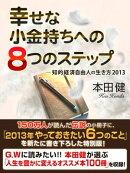幸せな小金持ちへの8つのステップ ─知的経済自由人の生き方2013