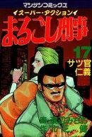 まるごし刑事17