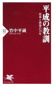 平成の教訓改革と愚策の30年【電子書籍】[ 竹中平蔵 ]