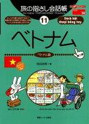 旅の指さし会話帳 11 ベトナム