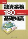 銀行研修社 第三版 融資業務180基礎知識【電子書籍】[ 融資業務研究会 ]