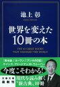 世界を変えた10冊の本【電子書籍】[ 池上 彰 ]