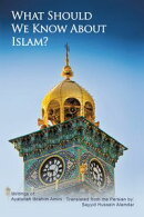 What Should We Know About Islam?