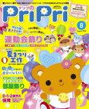 PriPri 2016年8月号
