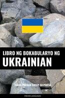 Libro ng Bokabularyo ng Ukrainian