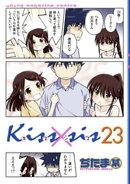 Kiss×sis 弟にキスしちゃダメですか?(23)