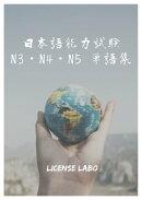 日本語能力試験 N3・N4・N5 単語集