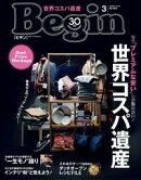 Begin(ビギン) 2018年3月号
