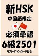 新HSK(中国語検定)品詞別必須単語6級2501(リストダウンロード付き)