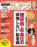 NHKガッテン! 2020年 02月号