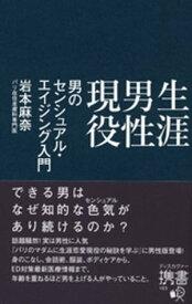 生涯男性現役 男のセンシュアル・エイジング入門【電子書籍】[ 岩本麻奈 ]