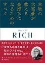 本物の大富豪が教える金持ちになるためのすべて【電子書籍】[ フェリックス・デニス ]