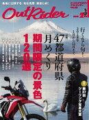 Out Rider 2018年2月号(vol.88)