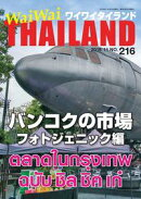 月刊ワイワイタイランド No.216