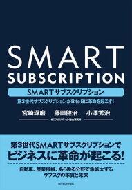 SMARTサブスクリプション第3世代サブスクリプションがBtoBに革命を起こす!【電子書籍】[ 宮崎琢磨 ]