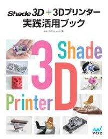 Shade 3D+3Dプリンター 実践活用ブック【電子書籍】[ 米谷 芳彦(id.arts) ]