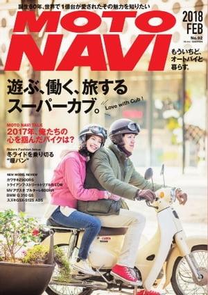 MOTO NAVI(モトナビ) NO.92 2018 February【電子書籍】