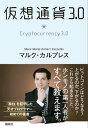 仮想通貨3.0【電子書籍】[ マルク・カルプレス ]