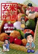 玄米せんせいの弁当箱(8)