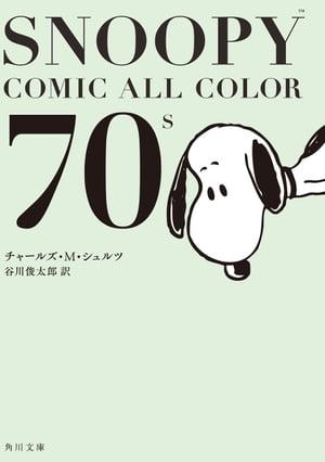 SNOOPY COMIC  ALL COLOR 70's【電子書籍】[ チャールズ・M・シュルツ ]