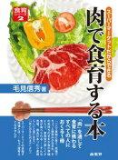 肉で食育する本