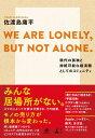 WE ARE LONELY, BUT NOT ALONE. 〜現代の孤独と持続可能な経済圏としてのコミュニティ〜【電子書籍】[ 佐渡島庸平 ]
