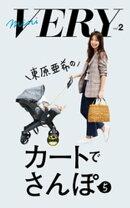mini VERY vol. 2 東原亜希のカートでさんぽ 5