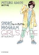 ショートプログラム〜ガールズタイプ〜