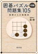 囲碁パズル 4路盤 問題集 105 張 栩からの挑戦状