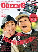 GREEN GORA [グリーン・ゴーラ]Vol.9 by YOUNG GOETHE:GOETHE[ゲーテ]2018年5月号増刊