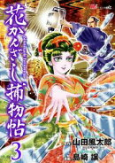 花かんざし捕物帖(3)