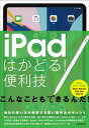 iPadはかどる!便利技(全iPad対応の最新版)【電子書籍】[ standards ]
