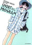 ショート・プログラム(1)