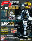 F1速報 2018 総集編