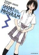 ショート・プログラム(3)