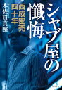 シャブ屋の懺悔 西成密売四十年【電子書籍】[ 木佐貫 真照 ]