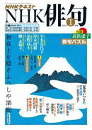 NHK 俳句 2019年1月号[雑誌]