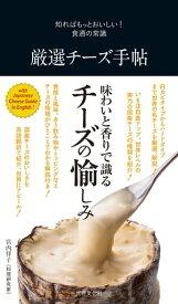 厳選チーズ手帖【電子書籍】