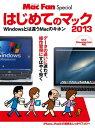 はじめてのマック 2013Windowsとは違うMacのキホン【電子書籍】[ Mac Fan編集部 ]