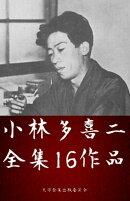 小林多喜二全集 16作品(蟹工船、党生活者 ほか)