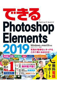 できるPhotoshopElements2019Windows&macOS対応