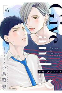 Giveand…?【分冊版】6話